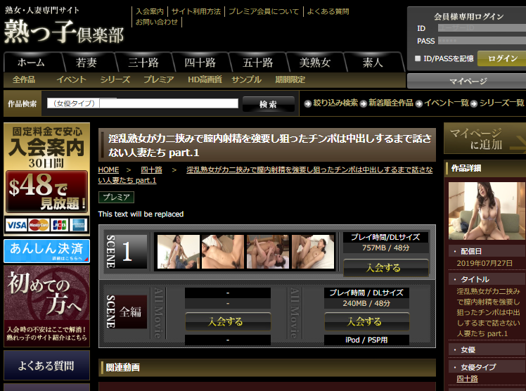 The erotic video page of the Urekko club
