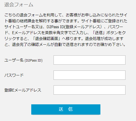 How to unsubscribe from Muramura TV 2