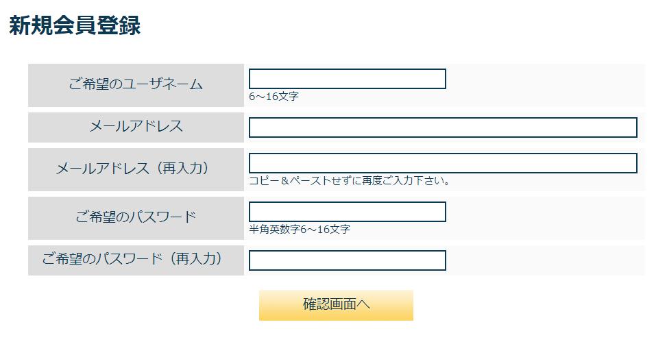 Member registration method to Soft Ichiba 1