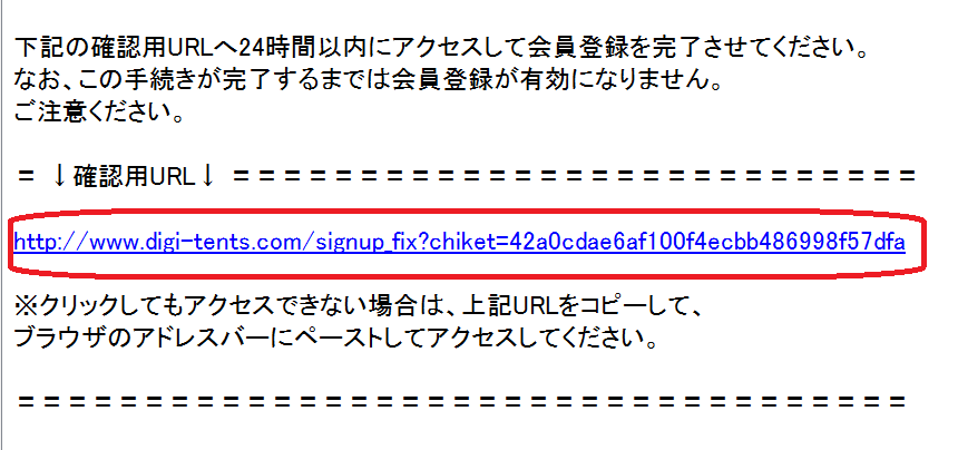 Member registration method to Soft Ichiba 2