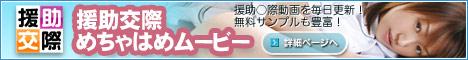 援助交際めちゃはめムービーの広告画像