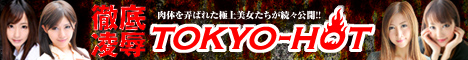 Tokyo-Hotの広告画像