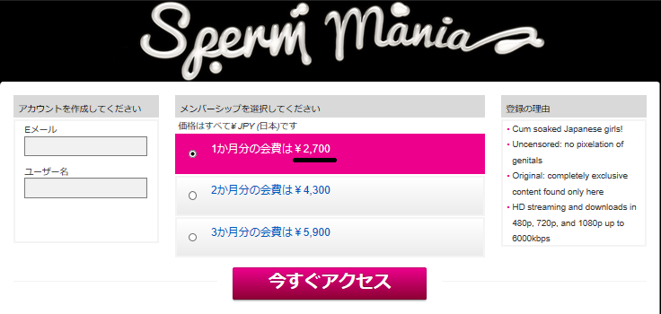 How to join Sperm mania at a discounted rate 3