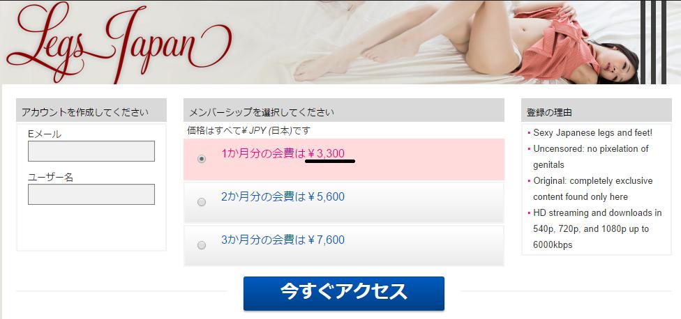 足コキジャパン (Legs Japan)を割引料金で入会する方法 3