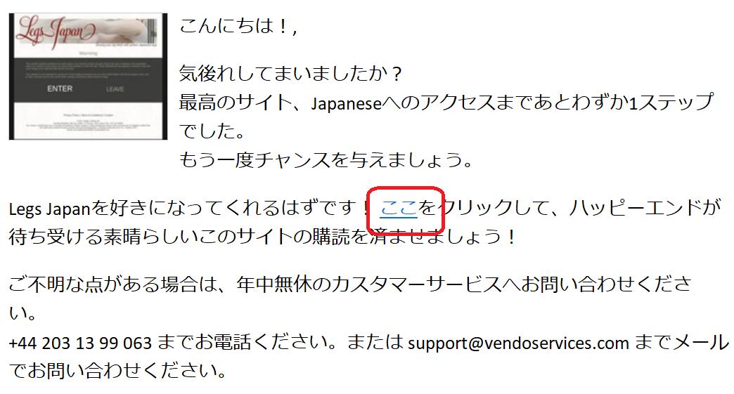 足コキジャパン (Legs Japan)を割引料金で入会する方法 2
