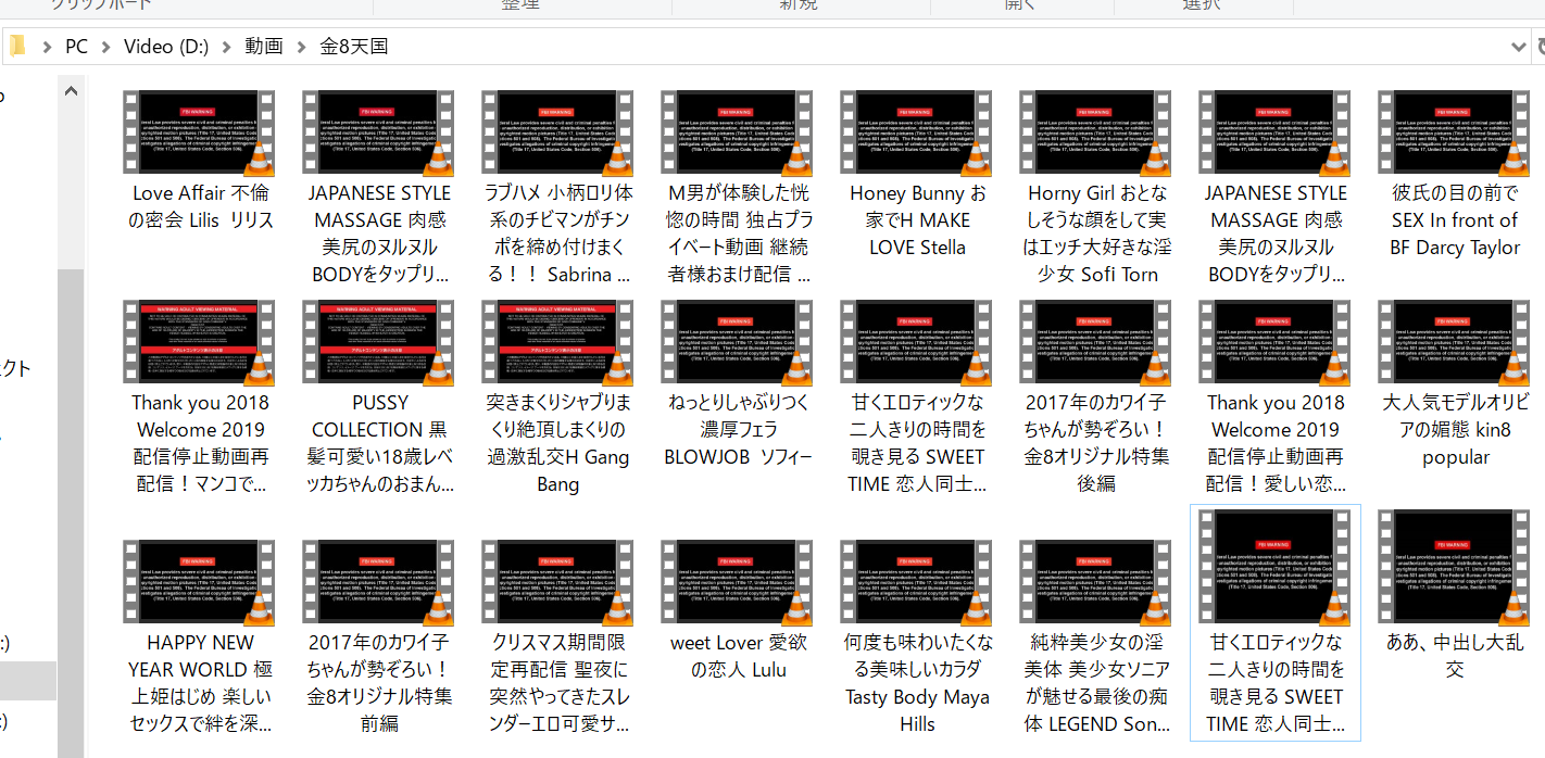a part of uncensored JAV SEX videos downloaded in a month