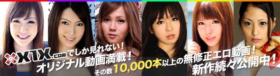 X1Xの広告画像