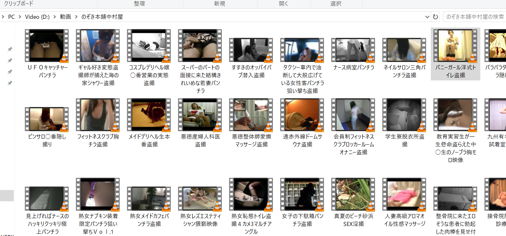 some of the uncensored JAV erotic videos I downloaded when I joined the Nozoki Nakamuraya