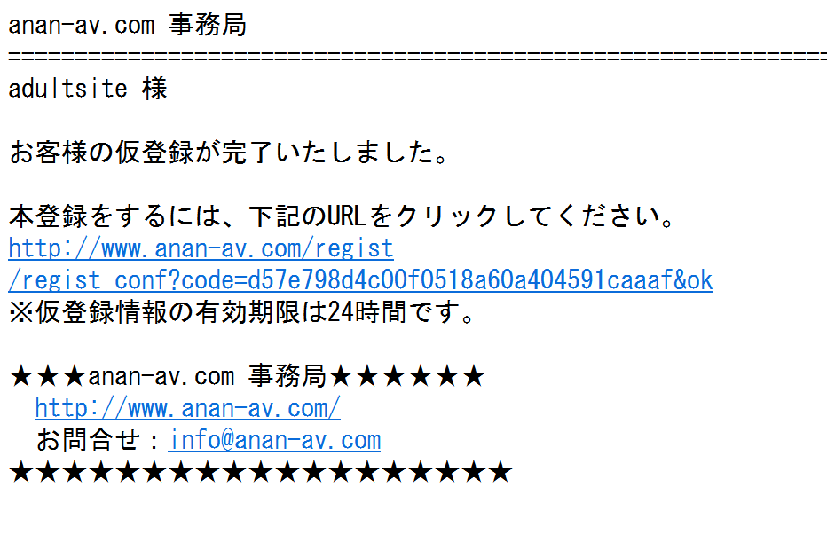 anan AVの無料会員登録 2