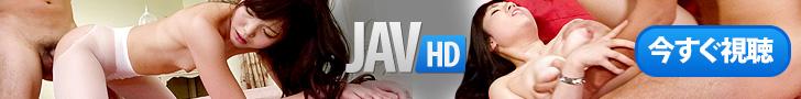 JAVHDの広告画像