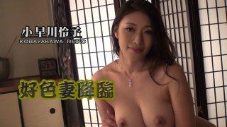 好色妻降臨 小早川怜子 Tokyo-Hotの無修正動画