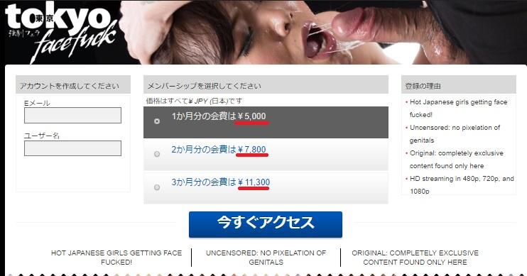 東京強制フェラ (Tokyo Face Fuck)にお得な割引料金で入会する方法1