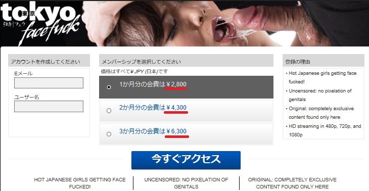 東京強制フェラ (Tokyo Face Fuck)にお得な割引料金で入会する方法3