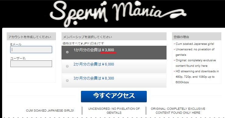 ザーメンマニア (Sperm Mania)にお得な割引料金で入会する方法1