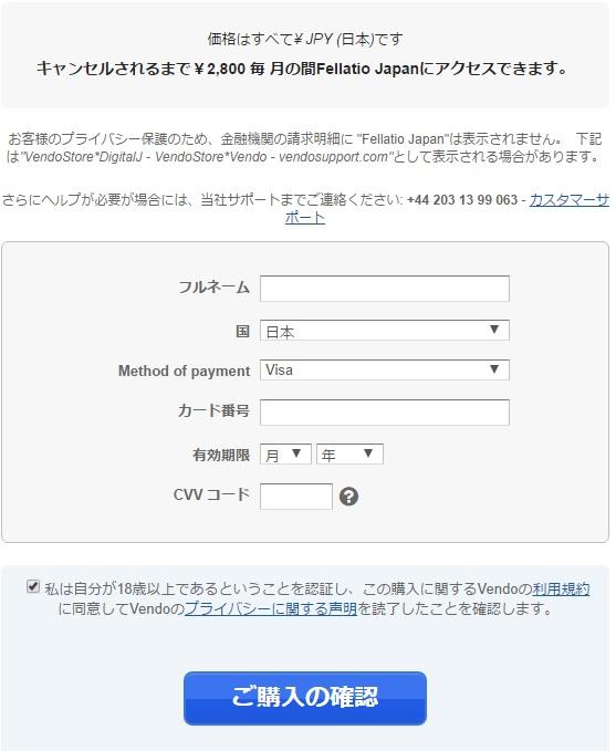 フェラチオジャパンにお得な割引料金で入会する方法 4