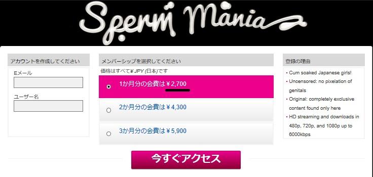 ザーメンマニア (Sperm Mania)にお得な割引料金で入会する方法3