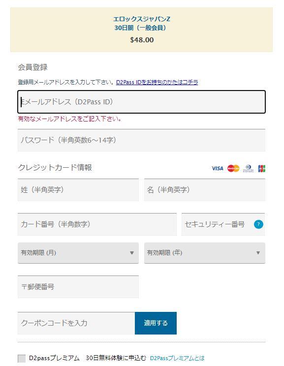 エロックスジャパンZの入会方法2