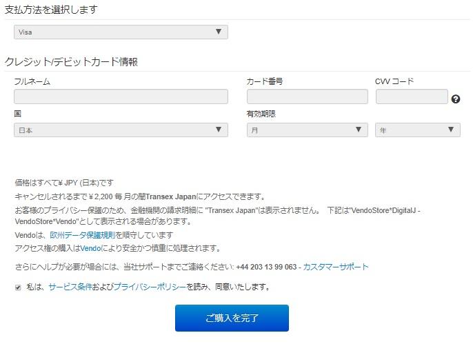 トランスセックスジャパンにお得な割引料金で入会する方法4