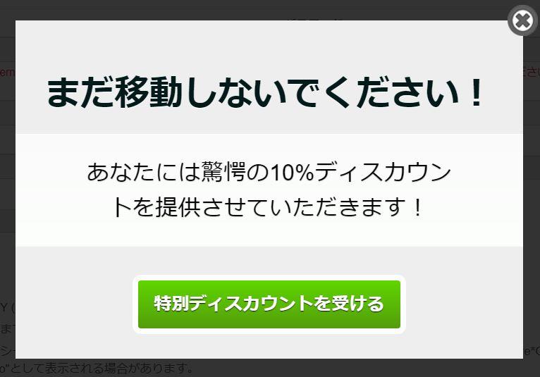 All Japanese Pass (オールジャパニーズパス)にお得な割引料金で入会する方法4