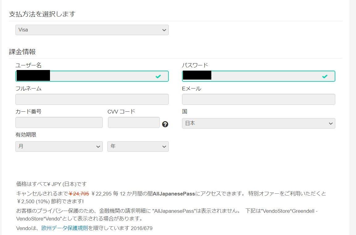 All Japanese Pass (オールジャパニーズパス)にお得な割引料金で入会する方法5